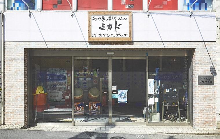 「高田馬場ゲーセン ミカド(東京都新宿区高田馬場4-5-10)」の画像検索結果